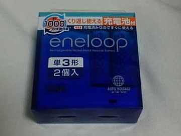 eneloop_001