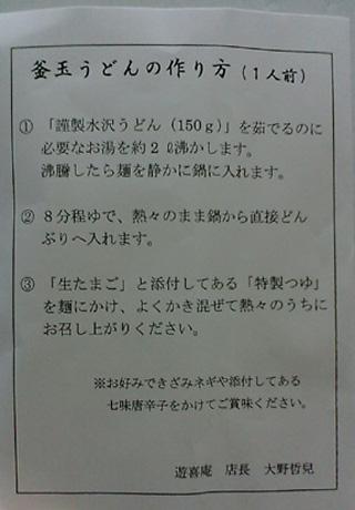 kamatama_004.jpg