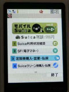 mobilesuica_001