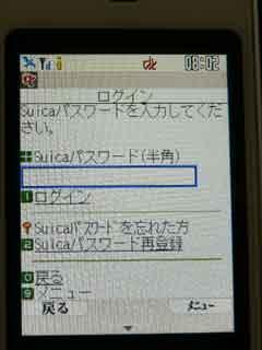 mobilesuica_002