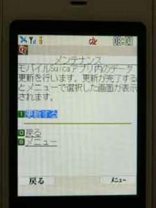 mobilesuica_003