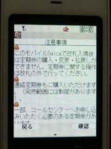 mobilesuica_004