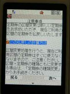 mobilesuica_006
