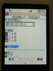 mobilesuica_009