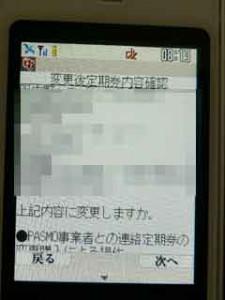 mobilesuica_010