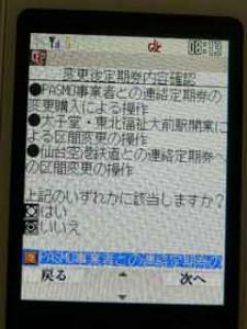 mobilesuica_011