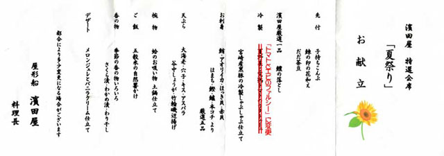 ryouri_02.jpg